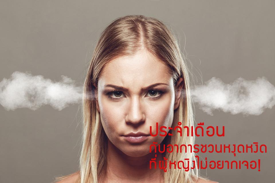 ปวดท้องประจำเดือน อาการชวนหงุดหงิดที่ผู้หญิงไม่อยากเจอ